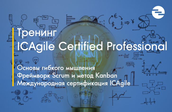 IC Agile Professional